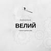 ООО ВЕЛИЙ Москва