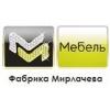 ООО Мебельная фабрика Мирлачева
