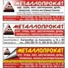 ООО Металлопромышленное Предприятие Екатеринбург