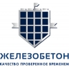 ООО ЖЕЛЕЗОБЕТОН Ростов-на-Дону