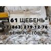 ООО 161 Щебень Ростов-на-Дону