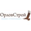 ООО ОрловСтрой