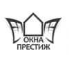 """ООО """"Окна Престиж"""""""