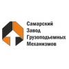ООО Самарский Завод Грузоподъемных Механизмов Москва