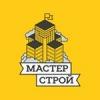 ООО МастерСтрой' Краснодар