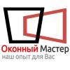 """ООО """"Оконный Мастер"""""""