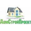 ООО ДомСтройПроект Москва
