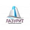 ООО Общество с ограниченной ответственностью ЛАЗУРИТ