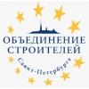 СРО Объединение строителей Санкт-Петербурга Санкт-Петербург