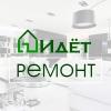 """Ремонтно-строительная компания """"Идёт ремонт"""" Москва"""