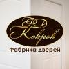 ООО Фабрика дверей КОВРОВ Пермь