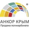 ООО Анкор Крым