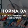 ООО «Норма ЭЛ»