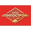 """ООО """"Генпострой"""""""