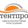 ООО ПК «ТЕНТПРО» Набережные Челны
