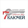 ООО 7 ключей Москва