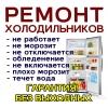 ООО Команда Хладовей