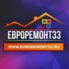 ООО ЕВРОРЕМОНТ33