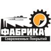 ООО Фабрика Современных Покрытий