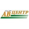 ООО АВ ЦЕНТР