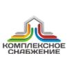 ООО Комплексное Снабжение Москва
