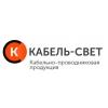 ООО Кабель-Свет Москва