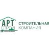 ООО АртСтрой Строительная Компания