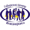 ООО Сибирский Центр Инжиниринга