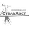 ООО СтальЛист