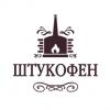 ООО Штукофен