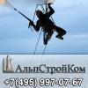 Альпстройком Москва
