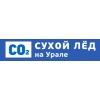 ООО Сухой лед на Урале Екатеринбург