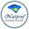 ООО Natprof