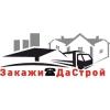 ООО ЗакажиДаСтрой