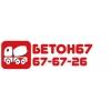 ООО Бетон 67