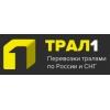 ООО Трал 1: перевозка негабаритных грузов