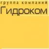 ООО Гидроком-Завод