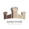 ООО АРМСТРОЙ