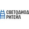 ООО Торгово-производственная компания «Светодиод Ритейл»