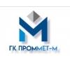 ООО ГК ПроММет-М