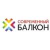 ООО Современный Балкон