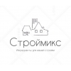 ООО Cтроймикс