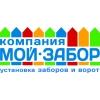 ИП Компания Мой-Забор
