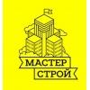 ООО МастерСтрой'