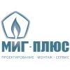 ООО Миг-Плюс