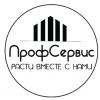 ООО ПрофСервис Новосибирск