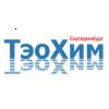 ООО Компания «ТэоХим Екатеринбург» Екатеринбург