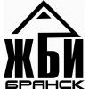 ООО ЖБИ-Брянск Брянск