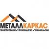 ООО МеталлКаркас