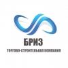 """ООО Торгово-строительная компания """"Бриз"""""""